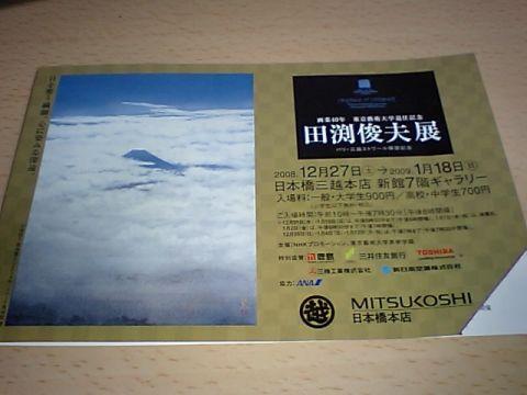 tabuchitoshio_takashimaya_chicket.jpg