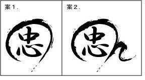 tadaoh_sign_w.jpg