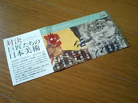 taiketsu_chicket.jpg