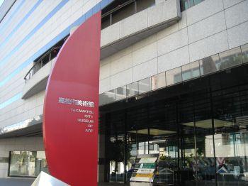 takamatsu_museum.jpg