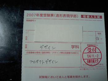 tamabi_jukenhyo.jpg
