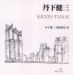 tange_fujimori.jpg