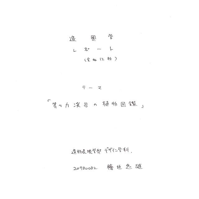 todoroki_plant_cover.jpg