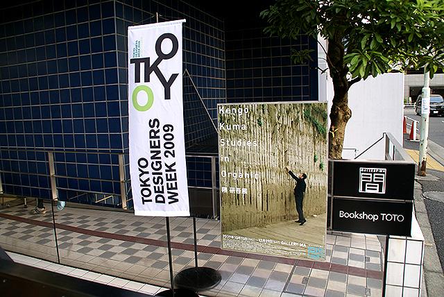 toto_kumakengo.jpg