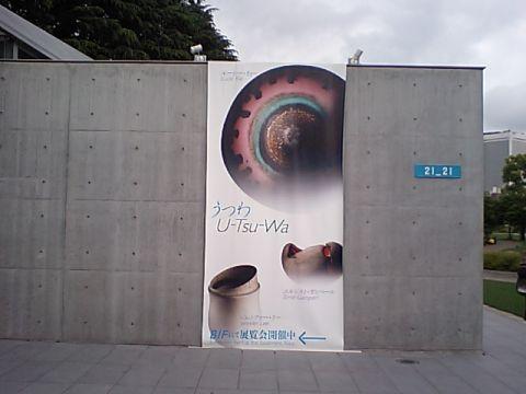 utsuwa1.jpg