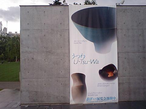 utsuwa2.jpg