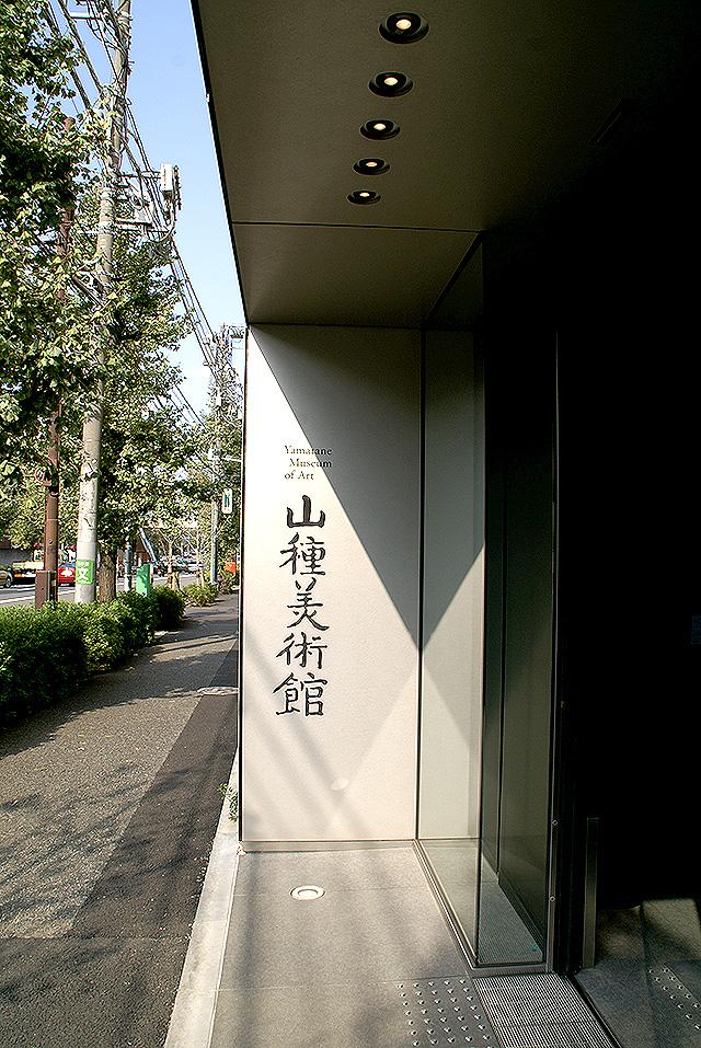 yamatane_entrance.jpg