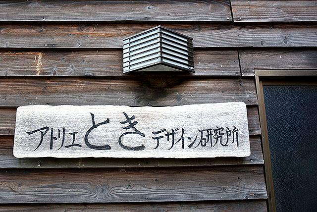 yufuin_ateliertoki.jpg