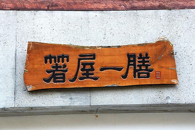 yufuin_hashiyaichizen_board.jpg