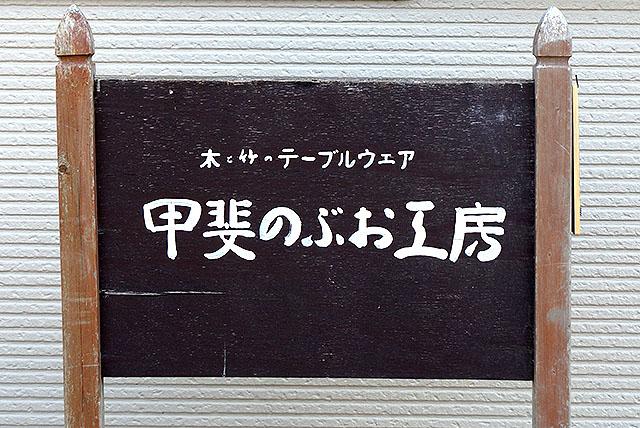 yufuin_kainobuo_board.jpg