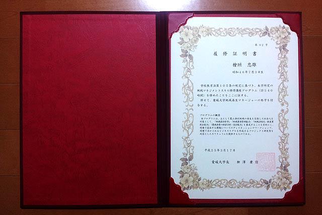 aidai_diploma2.jpg