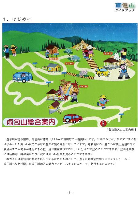 amatsutsumiyamaguide01.jpg