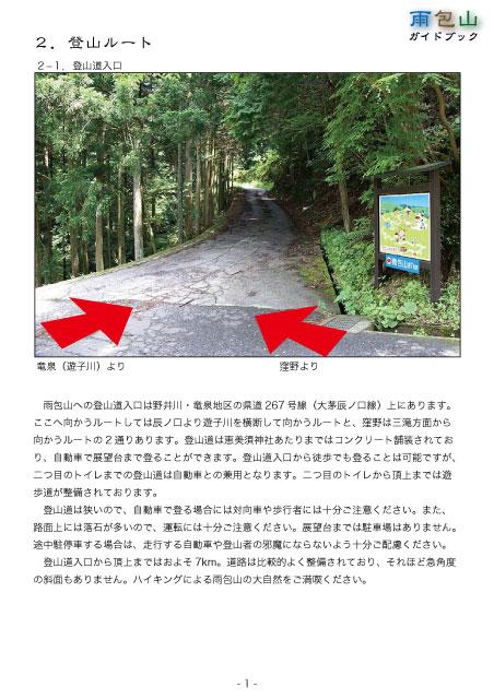 amatsutsumiyamaguide02.jpg