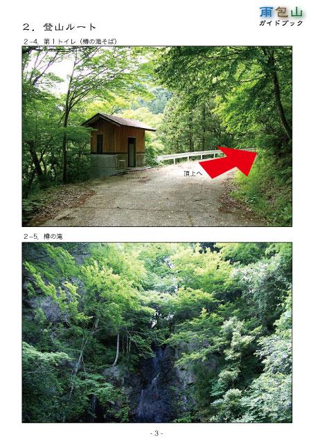 amatsutsumiyamaguide04.jpg