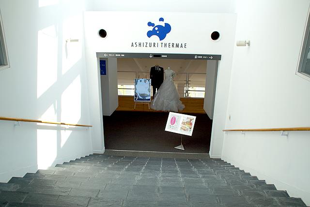 ashizuriterme_entrance.jpg