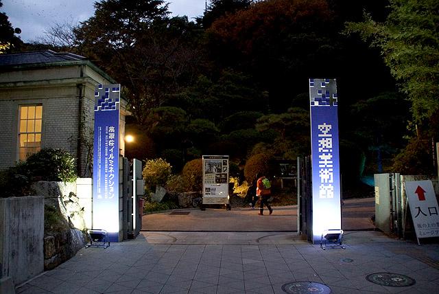 bansuiso_i_entrance.jpg