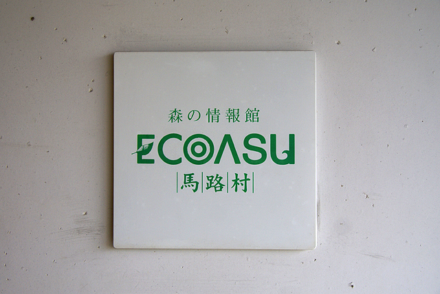 ecoasushowroom_board.jpg