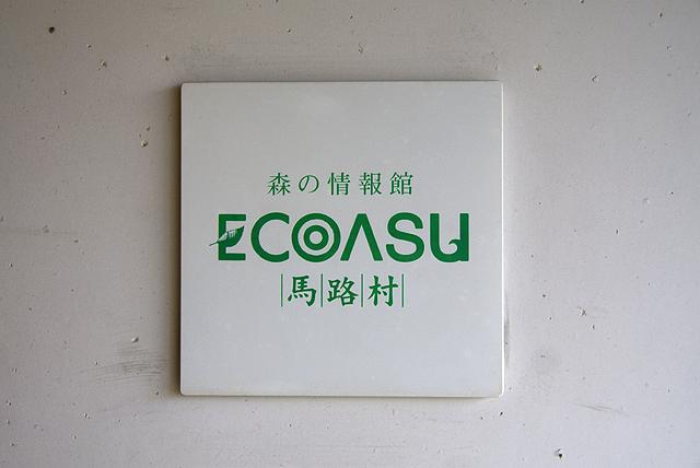 ecoasushowroom_board.jpg