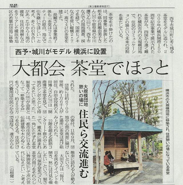 ehimenewspaper20120215_chado.jpg