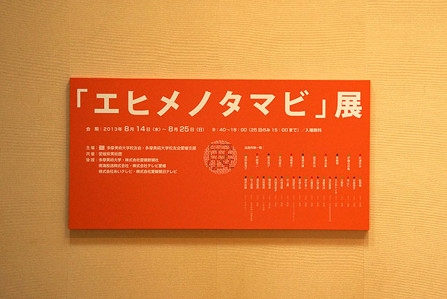 ehimenotamabi_welcomeboard.jpg