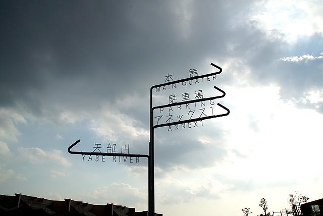 geibunkan_sign.jpg