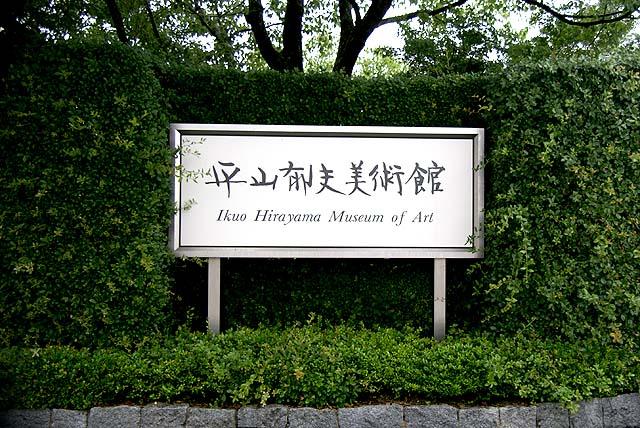 ikuchijima_hirayamaikuomuseum_plate.jpg