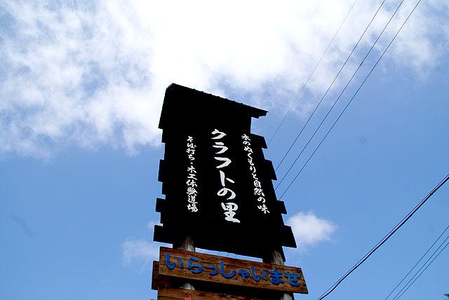 iyonakayama_crafttown_board.jpg