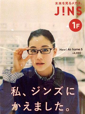 jins_poster_aoiyu.jpg