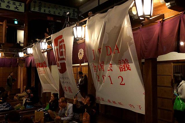 jpda12_maku.jpg
