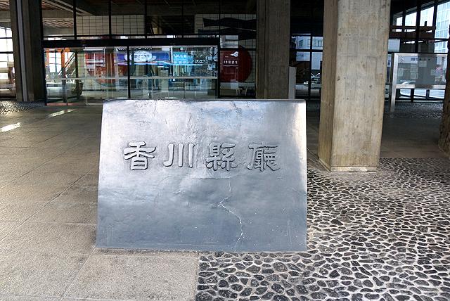 kagawakencho_board.jpg