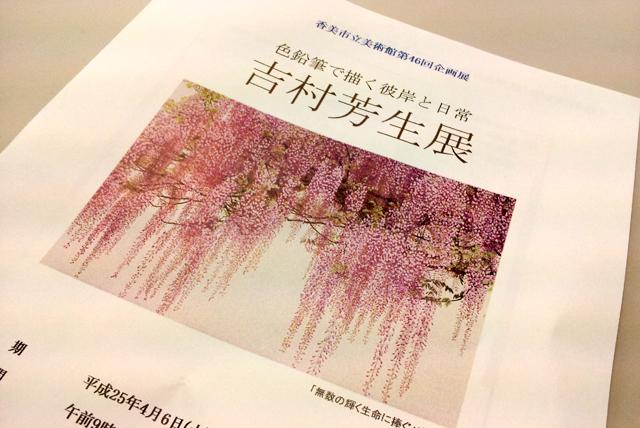 kamimuseum_yoshimurayoshio_paper.jpg