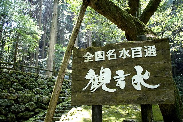 kannonsui_board.jpg