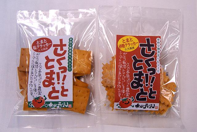 kumakogen_fft_snack.jpg