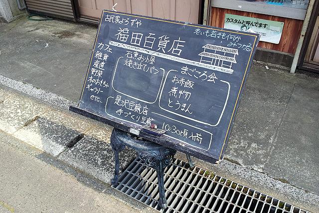 mimaki_fukudadepart_board.jpg