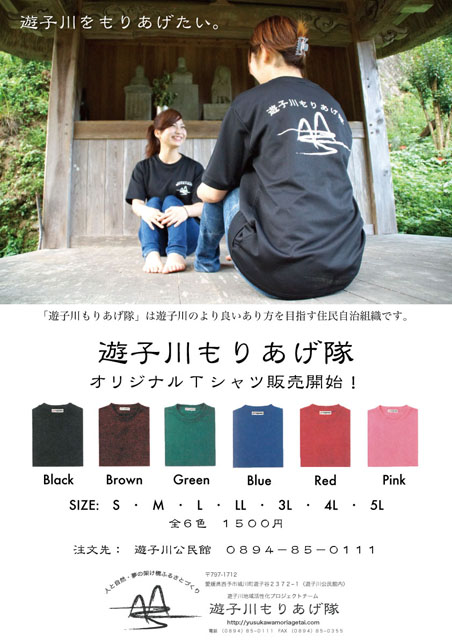 moriagetai_tshirts.jpg