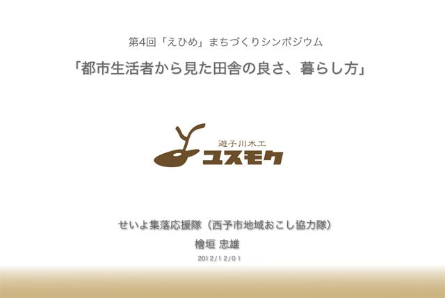 nagata_presen00.jpg
