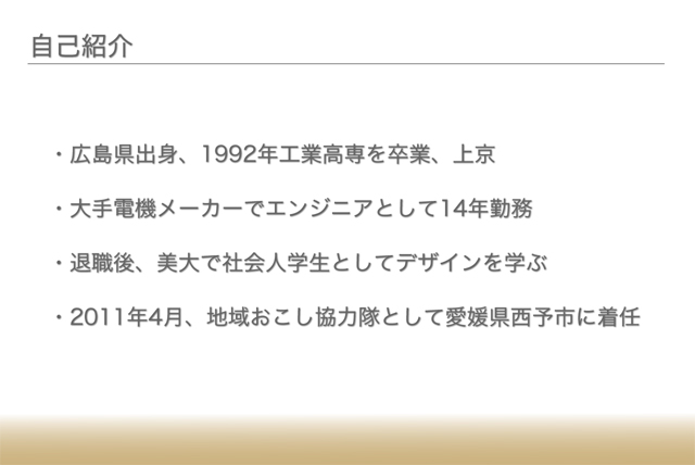 nagata_presen01.jpg
