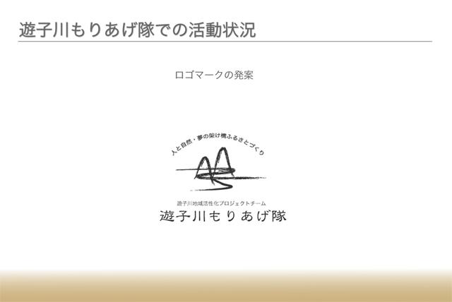 nagata_presen10.jpg