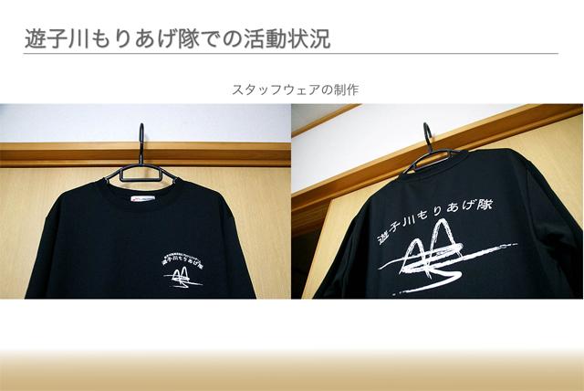 nagata_presen12.jpg