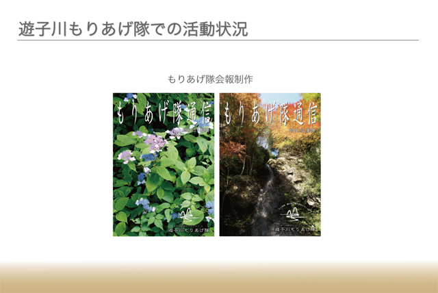nagata_presen13.jpg