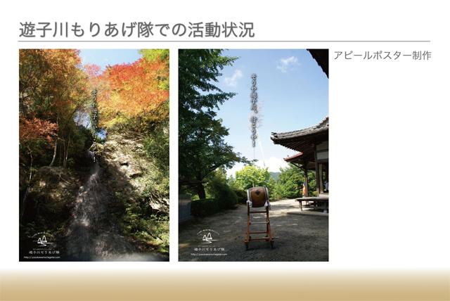 nagata_presen14.jpg