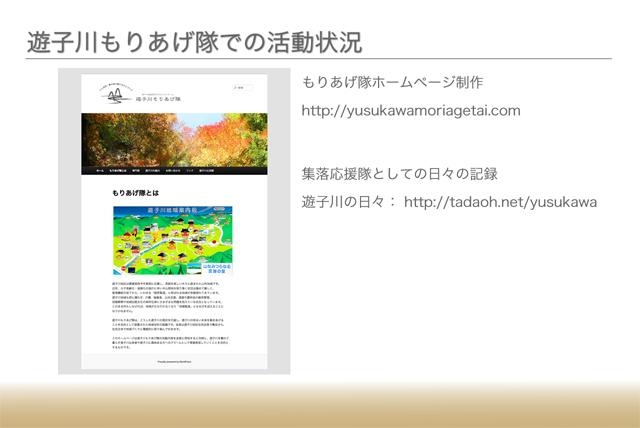 nagata_presen16.jpg