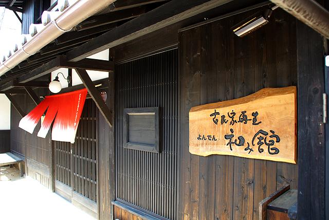 nagomikan_entrance.jpg