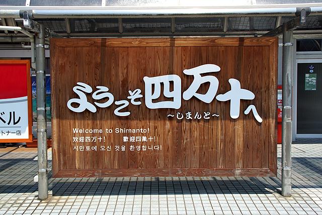 nakamurast_welcomeboard.jpg
