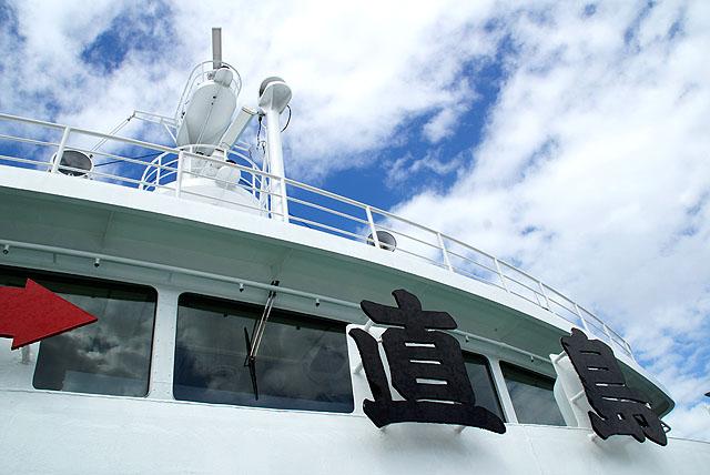 naoshima_ferry.jpg