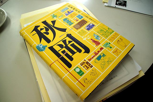 okecraft_akiokabook.jpg