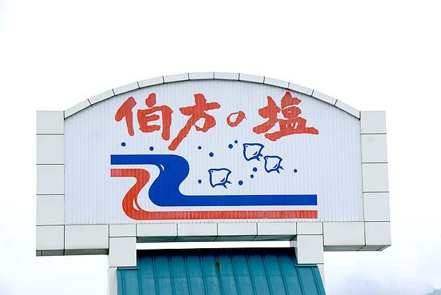 omishima_hakata_board.jpg