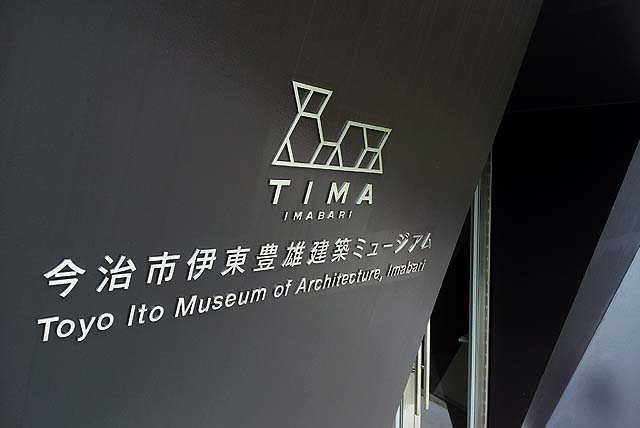 omishima_itomuseum_sign.jpg