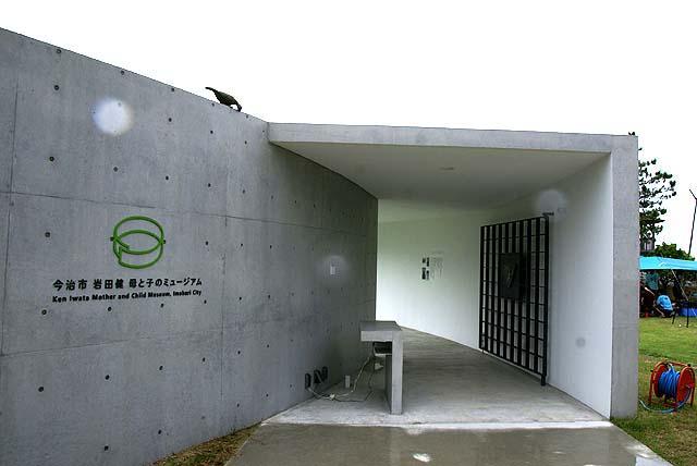 omishima_iwamuseum_entrance.jpg