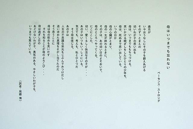 omishima_iwamuseum_poem.jpg
